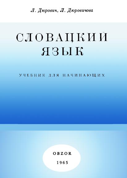 Самоучитель Болгарского Языка